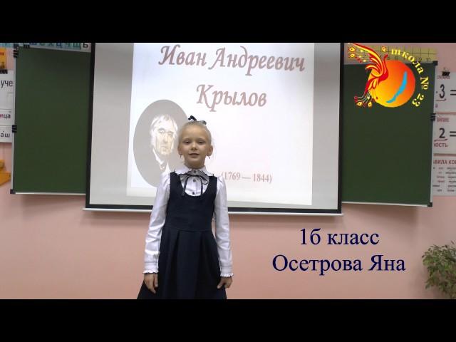 Изображение предпросмотра прочтения – ЯнаОсетрова читает произведение «Мартышка и очки» И.А.Крылова