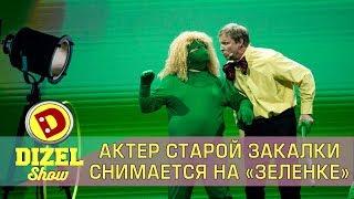 Актер старой закалки снимается на «зеленке» | Дизель cтудио, свежие приколы, май 2019