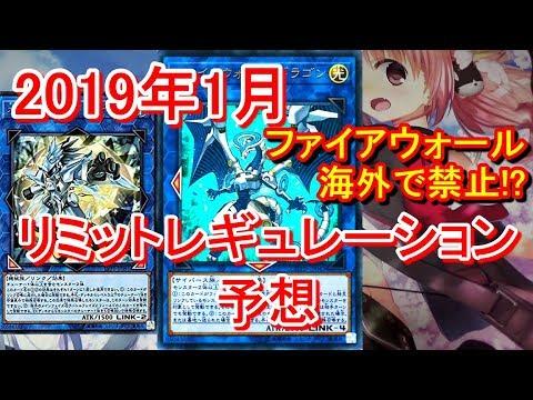 遊戯王2019年1月のリミットレギュレーション規制改訂予想~海外でファイアウォールドラゴン禁止確定!~