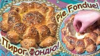 Пирог Фондю/Pie Fondue.Сыр Бри или Камамбер в слоёном дрожжевом тесте c сосисками!