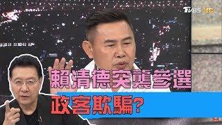 李俊毅爆:曾徵詢賴清德說不選!賴清德突襲耍了民進黨 少康戰情室 20190413