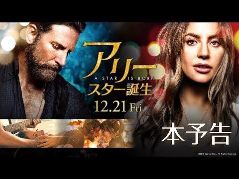 映画『アリー/ スター誕生』本予告【HD】2018年12月21日(金)公開