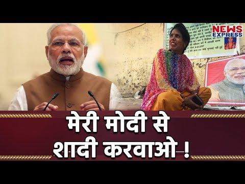 Modi की दुल्हनियां बनना चाहती है Jaipur की महिला, Jantar Mantar पर दे रही है धरना