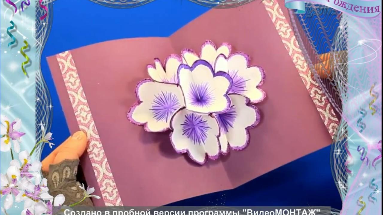 Волшебная открытка с цветами своими руками видео, поздравительным открытками картинки