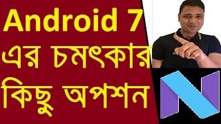 Android 7 এর অবাক করা অপশন গুলো দেখুন Nougut features | bangla mobile tips