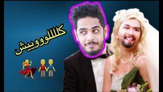 راح اتزوج #عرس_ابو_البلاوي يوميات واحد عراقي