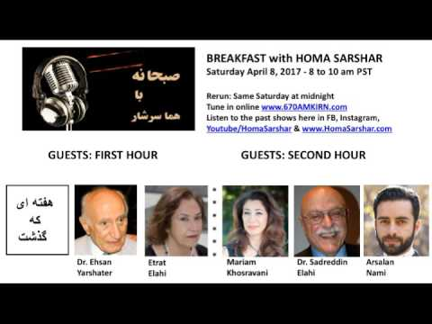 BREAKFAST with HOMA SARSHAR 04 08 2017