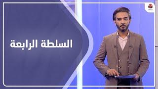 السلطة الرابعة | 21 - 06 - 2021 | تقديم اسامة سلطان | يمن شباب