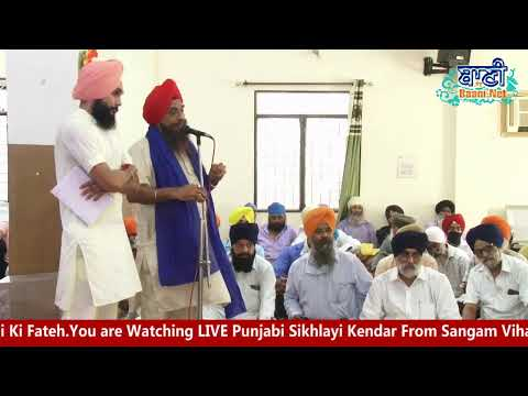 Live-Now-Punjabi-Sikhlayi-Kendar-From-Sangam-Vihar-Delhi-16-Aug-2020