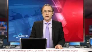 флеш прогноз форекс | аналитика рынка форекс