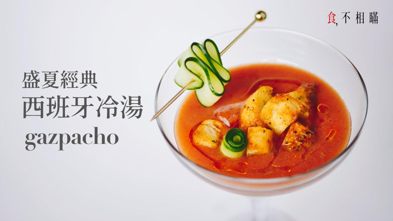 [食不相瞞#60]西班牙番茄冷湯的做法與食譜:古老的家常西班牙冷湯是炎夏的經典開胃前菜 (Gazpacho, Andalusian Gazpacho, 西班牙凍湯/西班牙冷湯/健康素食, ASMR)