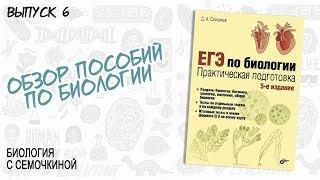 ОБЗОР | Соловков ''ЕГЭ по биологии. Практическая подготовка''