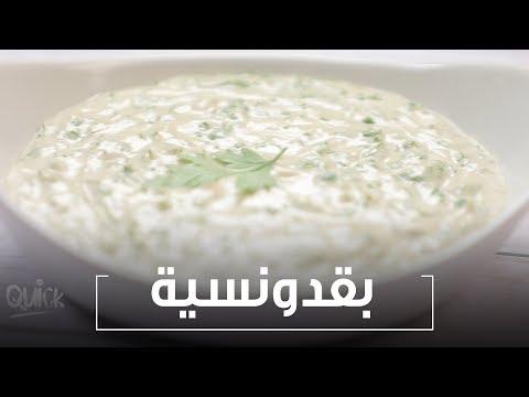 بقدونسية - سفرة كويك : Tahina Salad with Parsley - Sofra Quick