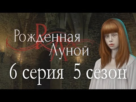 Рождённая луной 6 серия Страж Сумерек (5 сезон) Клуб романтики
