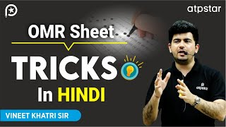 OMR sheet Tricks in Hindi - For competitive exams