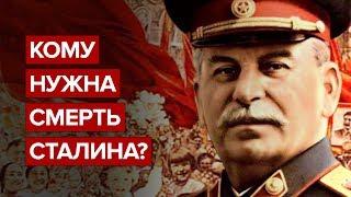 Кому нужна смерть Сталина?