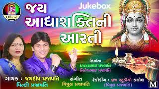 Jai Adhyashakti   || Jaydeep Prajapati , Pinky Prajapati ||   Gujarati Aarti 2017 - NAVRATRI SPECIAL