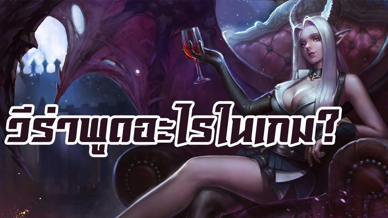 ROV - Veera วีร่าพูดอะไรในเกม แปลไทย!