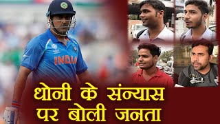 MS Dhoni performed poorly in ODI,  should he retired, Public Opinion|वनइंडिया हिंदी thumbnail