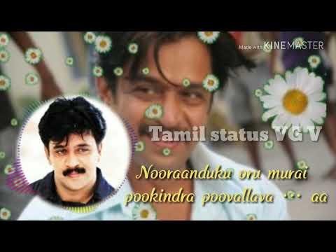 WhatsApp status video/ YouTube tamil songs noorandukku Oru Murai pookindra Poo allava