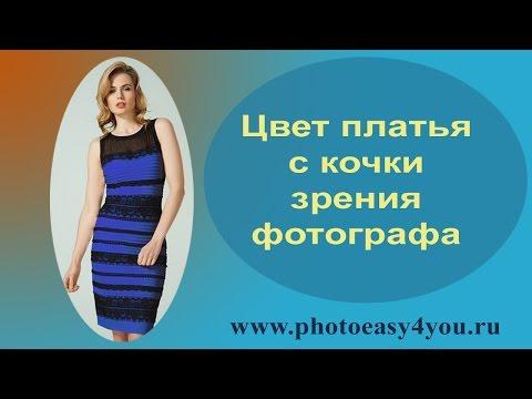 Сине-черное или бело-золоте платье?
