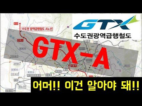 GTX-A노선 파헤치기 -