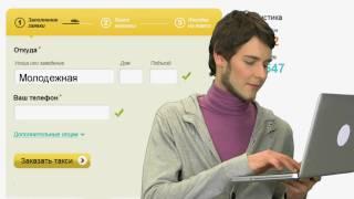 Такси Онлайн — для клиентов(, 2011-03-25T00:47:09.000Z)