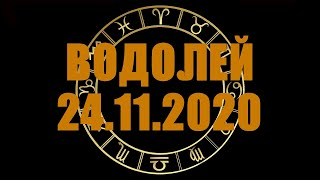 Гороскоп на 24.11.2020 ВОДОЛЕЙ