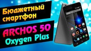 ARCHOS 50 Oxygen Plus ОБЗОР НА БЮДЖЕТНЫЙ СМАРТФОН (до 130$)