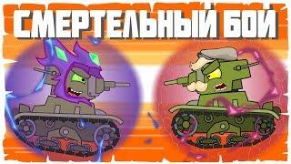 Смертельный бой - Мультики про танки