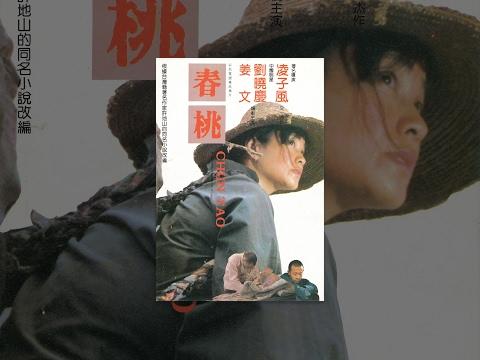 刘晓庆姜文的纯情岁月:经典故事片《春桃》/ Chun Tao - A Woman For Two