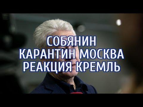 🔴 Сенатор Клишас заявил об отсутствии у Собянина прав на введении карантина в Москве