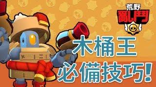 玩木桶必備的技巧!台灣第一木桶技巧教學【荒野亂鬥】