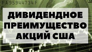 АКЦИИ США и РФ: Сложные проценты! Как вложить 10 тысяч долларов и получать дивиденды каждый квартал