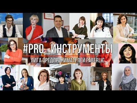 Марафон #PRO_инструменты от Лиги предпринимателей РФ