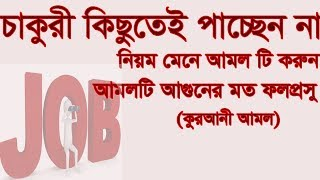Download Video Guaranteed job earning ‍amol || how to get job MP3 3GP MP4