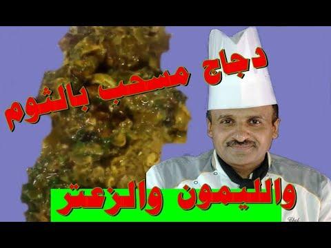 دجاج مسحب مشوي بالثوم والليمون والزعتر طريقة لبنانية مع الشيف ابوصيام thumbnail