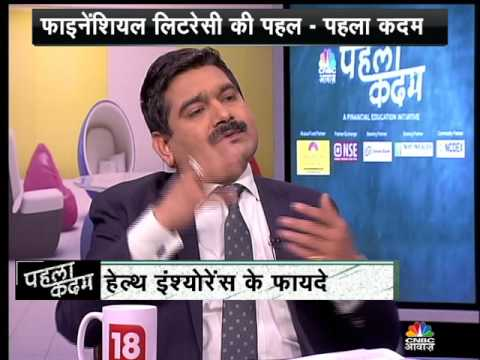 Pehla Kadam | Episode 31 | Home, Travel, Insurance and their Importance