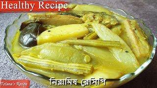 Healthy Recipe | Bengali Vegetarian Recipes - Mix Veg | Niramish Jhol | Bengali Ranna Recipe