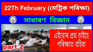PART 2  HSLC GENERAL SC ENCE  MPORTANT QUEST ONS AND ANSWERS   ANURAG TECH