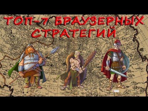 ТОП-7 БРАУЗЕРНЫХ СТРАТЕГИЙ