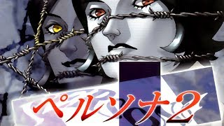 Persona 2: Innocent Sin [Playstation] - Opening [Japanese]