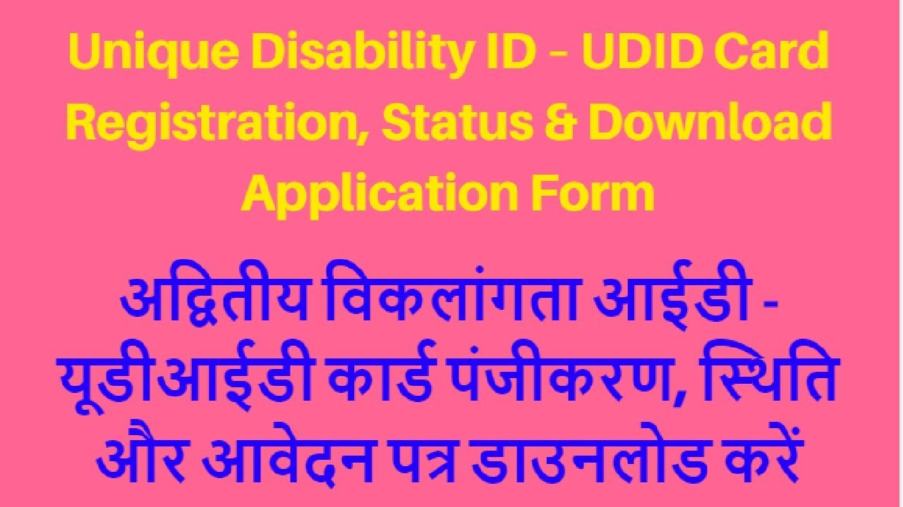 How To Apply Unique Disability Id Card Online Registration
