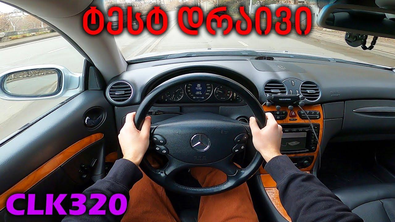 ქართული ტესტ დრაივი – 2002 Mercedes CLK 320 | როცა ელეგანტური ხარ…