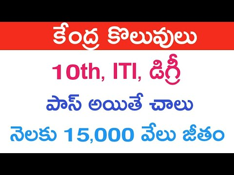Latest Central Government Jobs in Telugu | Job Location Hyderabad | 10th, ITI, Degree Pass Out