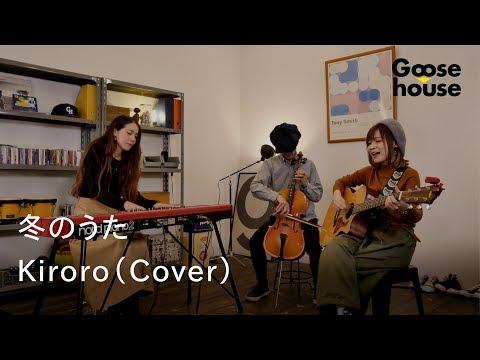 冬のうた/Kiroro(Cover)
