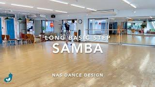 社交ダンス中級向けベーシックステップ - サンバ NAS DANCE DESIGN【競技・パーティにそのまま使える/サンバ】