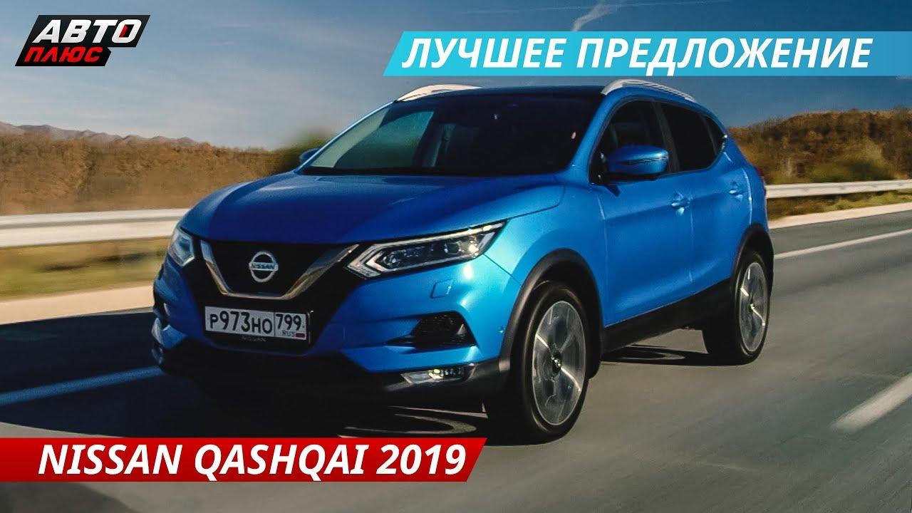 Чем Nissan Qashqai 2019 отличается от старого и чем похож на X-Trail? | Наши тесты плюс