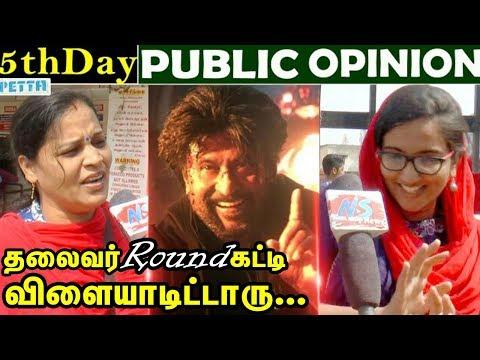இந்த வயசுலயும் இப்படிப் பண்றாரே Chance illa..Petta 5th Day Public Opinion | RajiniKanth