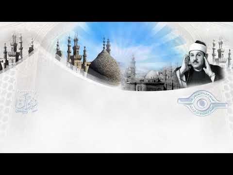 سورة قريش - الشيخ محمود علي البنّا